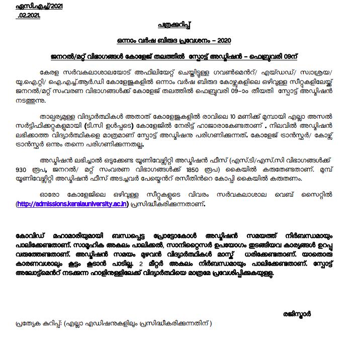 Kerala University Allotment 2021 UG Trial Download List