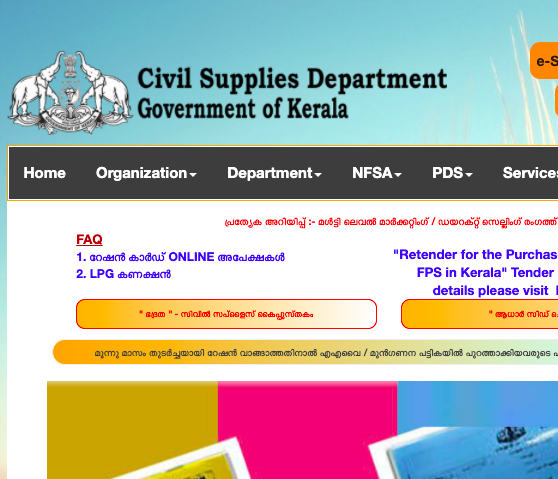 kerala civil supplies ration card eligibility criteria check online