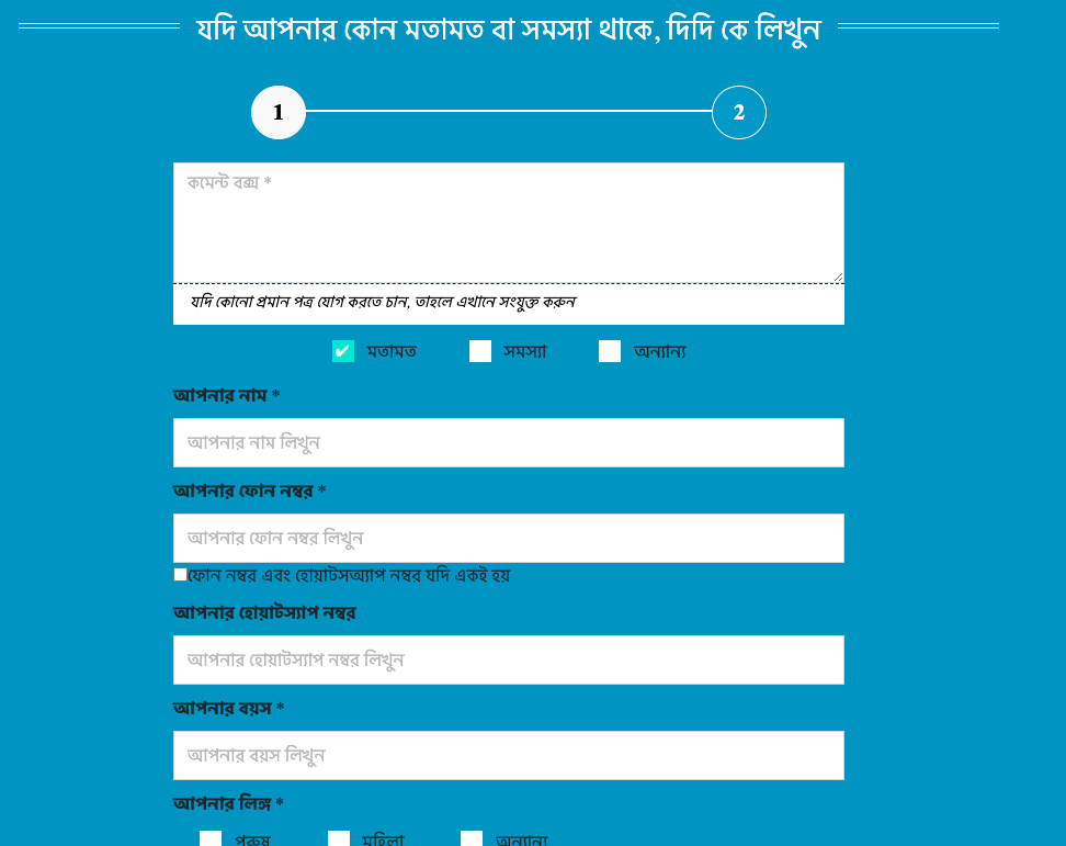 didi ke bolo portal online submission of complaints - phone number and helpline
