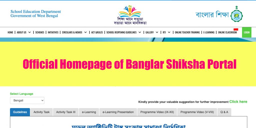 banglar shiksha gov in portal login 2021 download model activity task pdf for part 3 & part 2