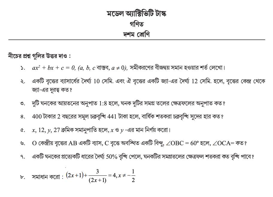 part 1 mathematics answer