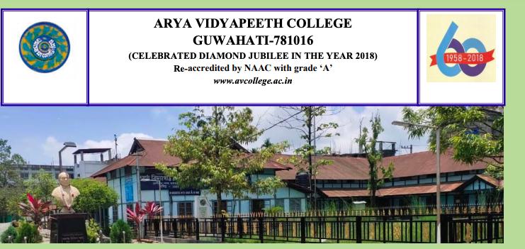 arya vidyapeeth college admission 2021 hs tdc ba bsc bcom merit list online