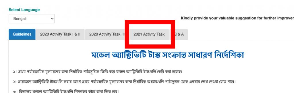 banglar shiksha portal new activity task downloading process from banglarshikshaportal.gov.in 2021