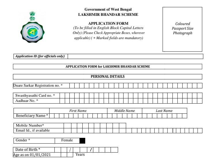lokhir bhandar application form pdf
