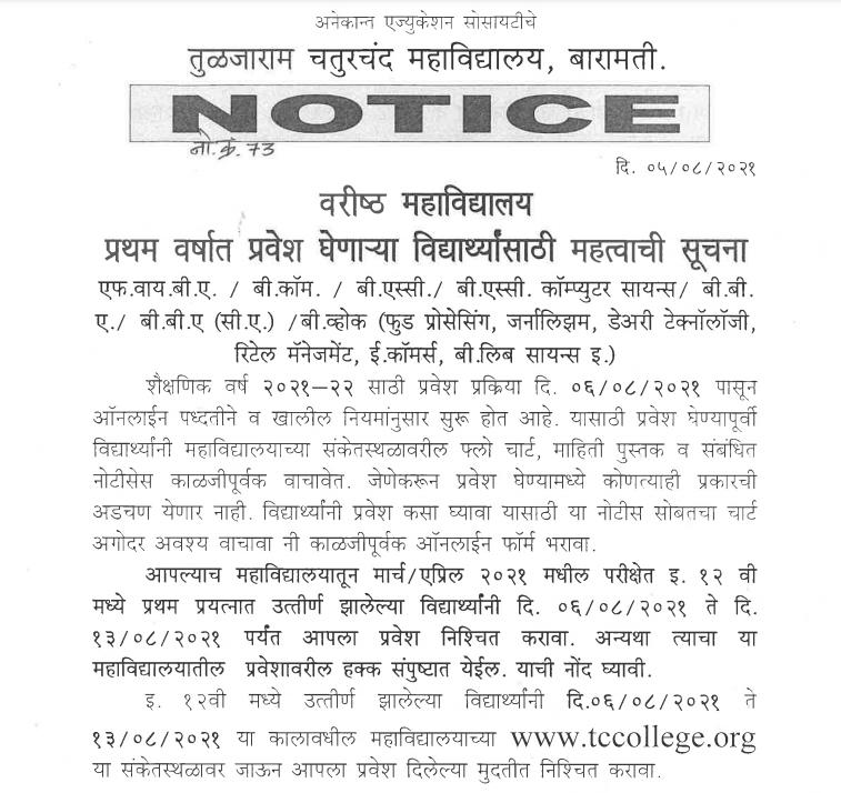 tc college baramati admission notice 2021-22