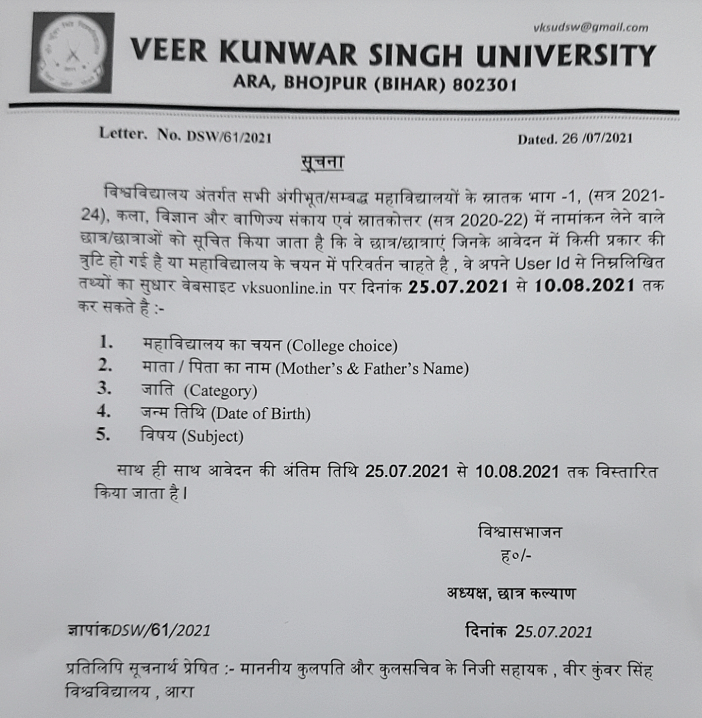 vksu online admission form fill up last date extended upto 10 august 2021