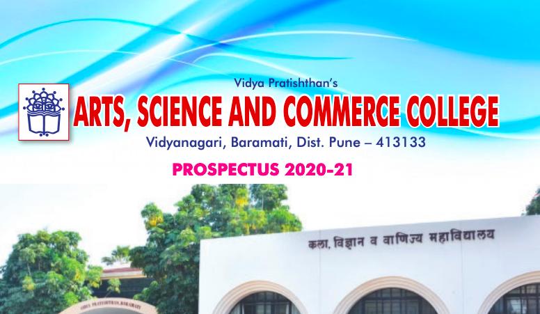 vp college baramati online admission 2021-22 prospectus download merit list