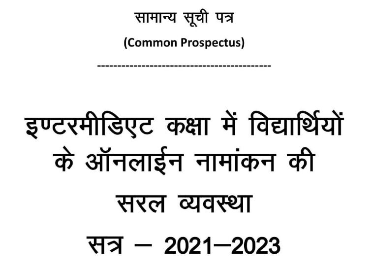 ofssbihar.in admission merit list link for 2021-22