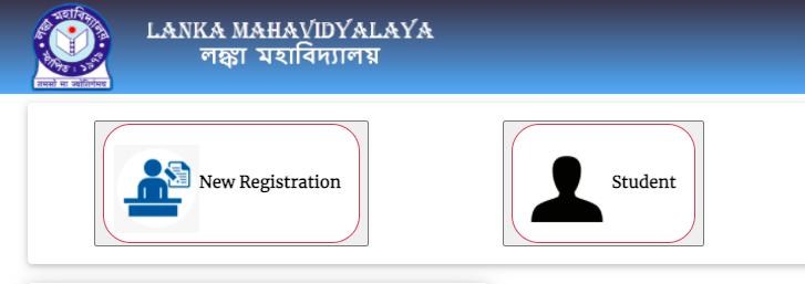 lanka mahavidyalaya online admission form fill up link 2021-22 merit list download