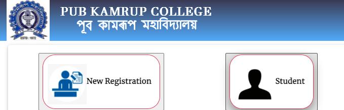 Pub Kamrup College admission merit list download 2021-22