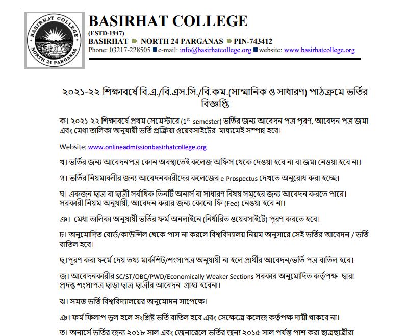 basirhat college online admission merit list notice 2021-22 download pdf