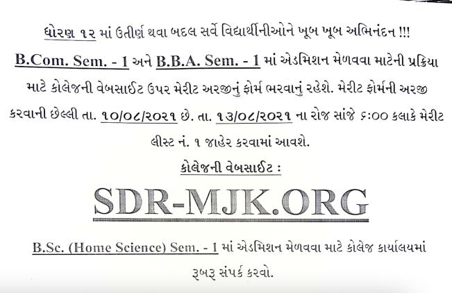 sdr-mjk college online admission notice 2021-22