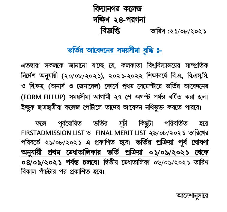 last date extension notice of vidyanagar college up to 27/08/2021