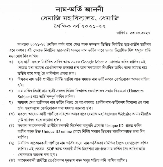 dhemaji college admission 2021-22 merit list notice for the selected students - first selection list