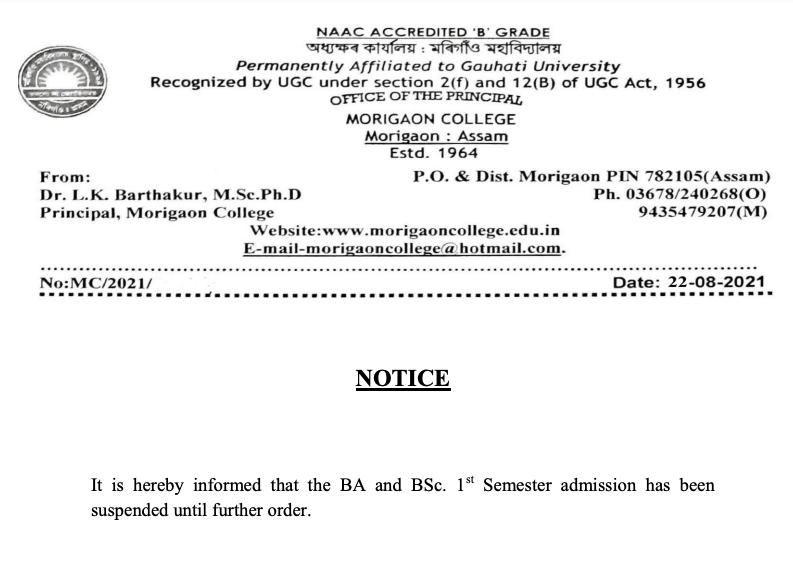 morigaon college ba bsc 1st semester admission date suspension notice 2021-22