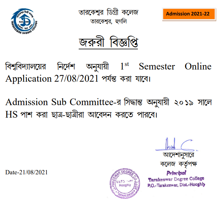 tarakeswar degree college merit list downloading date extended notice for 2021-22 admission