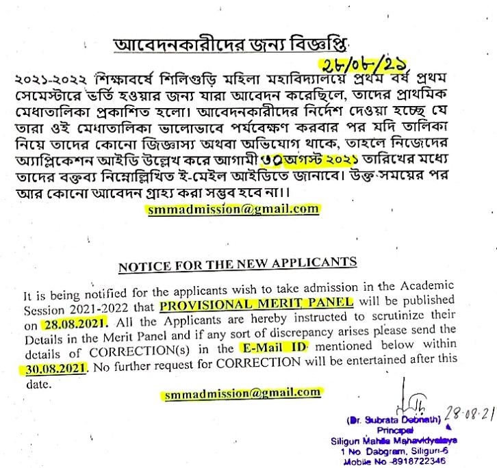 siliguri mahila college admisisson 2021-22 provisional merit list