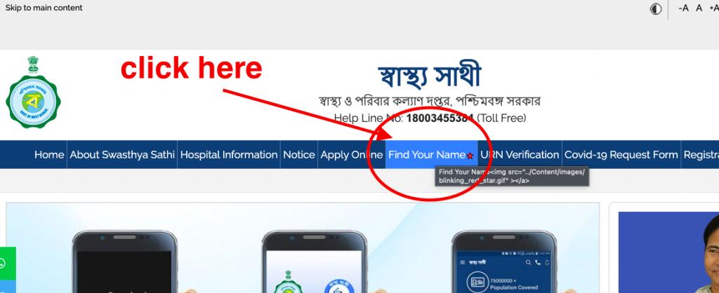 swasthya sathi card name check online procedure 2021-22