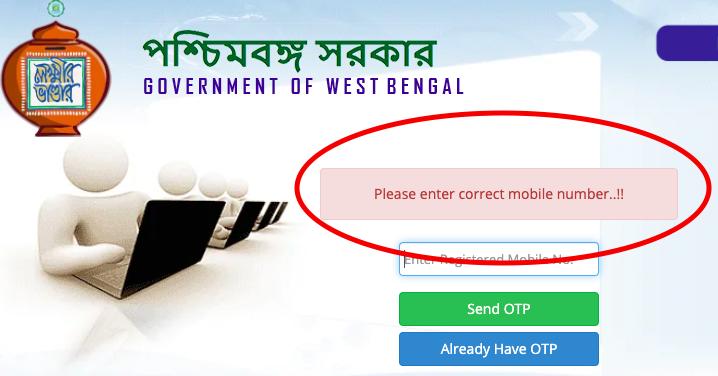 lokhir bhandar enter correct mobile number error
