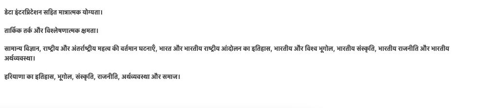 कृषि विकास अधिकारी (एडीओ) और उप मंडल कृषि अधिकारी syllabus in Hindi download pdf