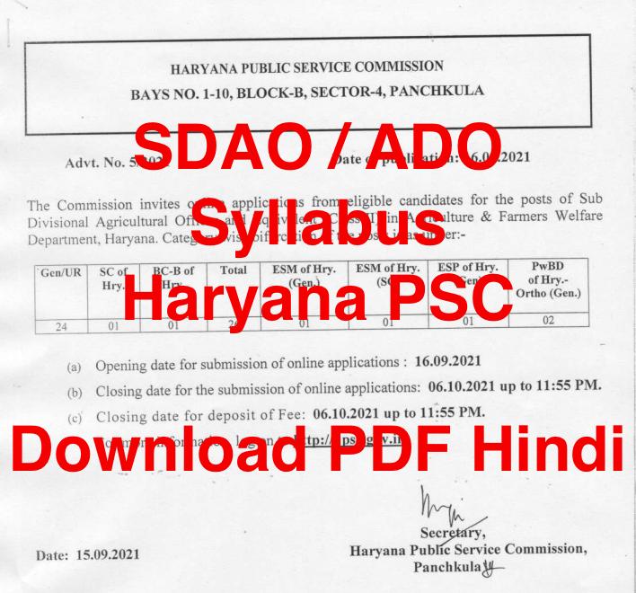 hpsc ado sdao exam syllabus 2021-22 download pdf
