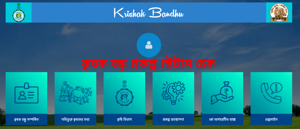 krishok bandhu application status checking website নথিভুক্ত কৃষকের তথ্য