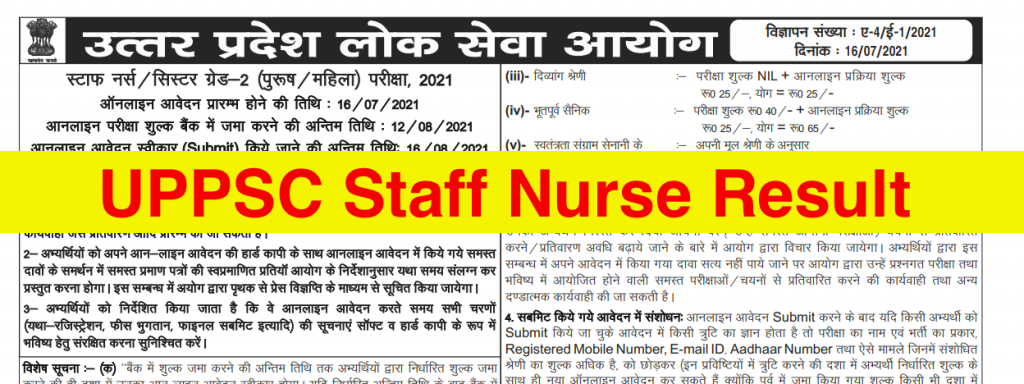 uppsc staff nurse exam result 2021 to be declared on uppsc.up.nic.in - cut off marks and merit list announced